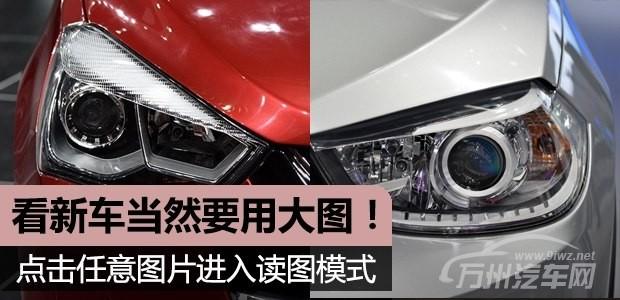 小型SUV新生较量 瑞风S2对比中华V3高清图片